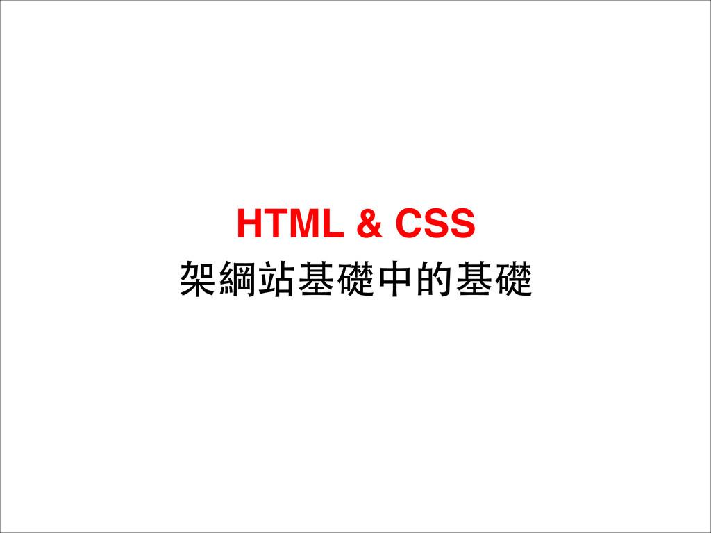 HTML & CSS 架綱站基礎中的基礎