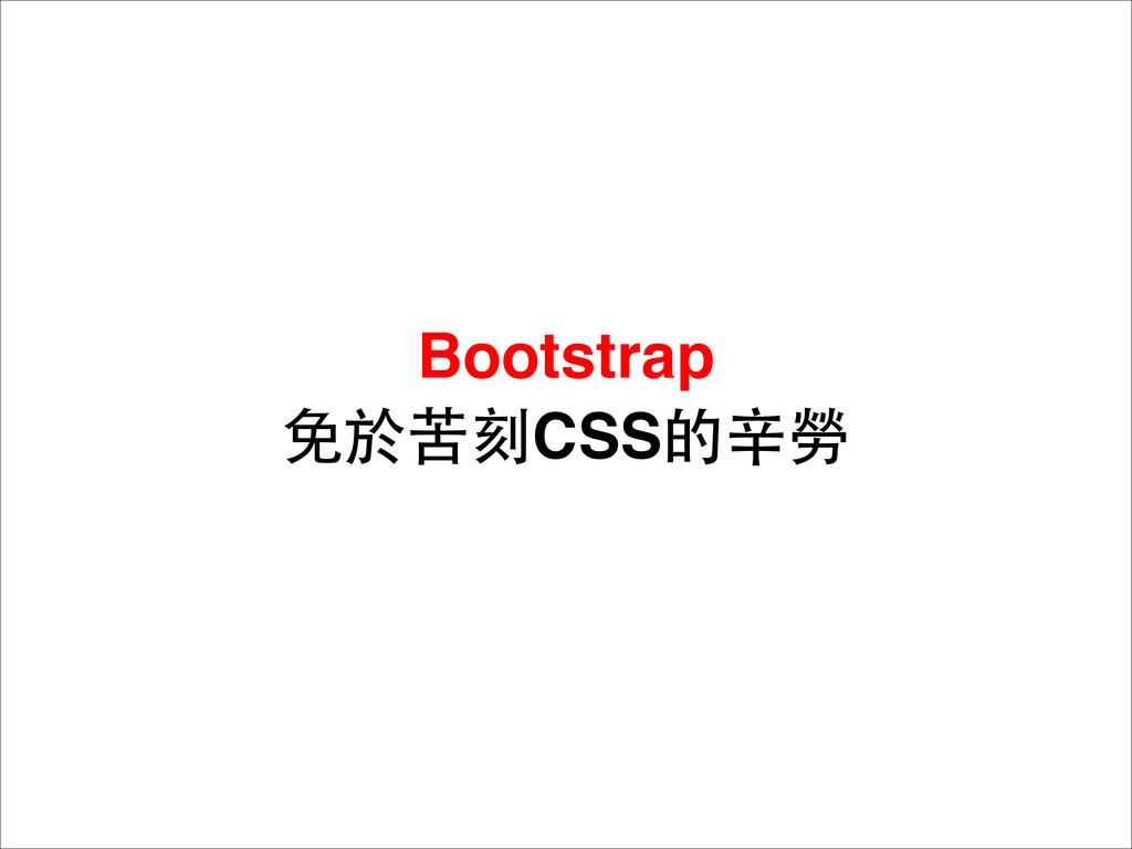 Bootstrap 免於苦刻CSS的⾟辛勞