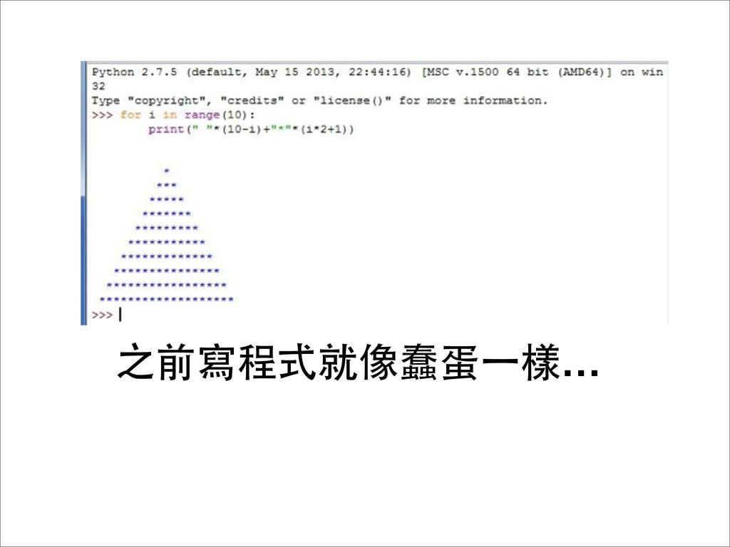 之前寫程式就像蠢蛋⼀一樣…