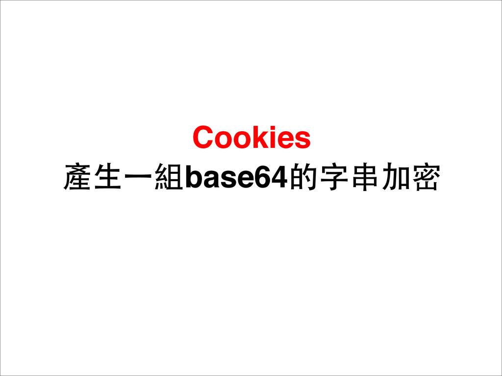 Cookies 產⽣生⼀一組base64的字串加密