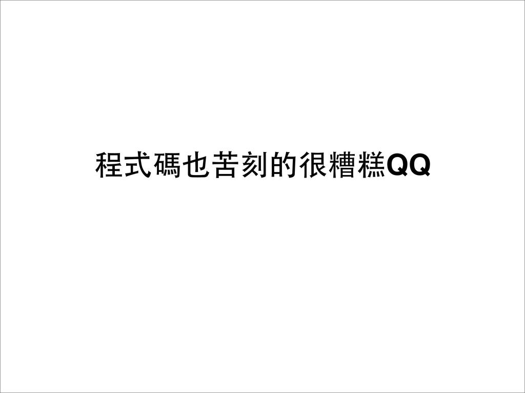 程式碼也苦刻的很糟糕QQ