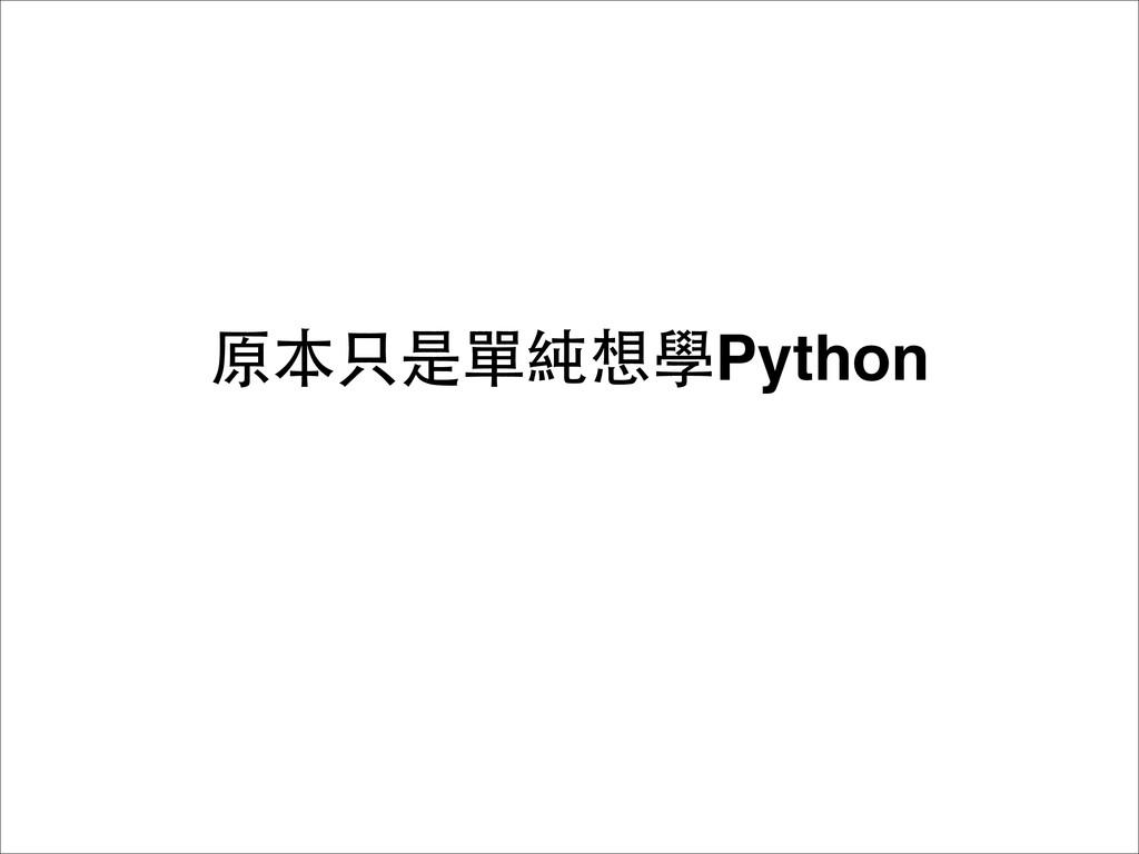 原本只是單純想學Python