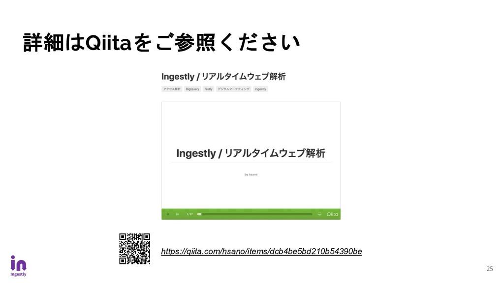 詳細はQiitaをご参照ください 25 https://qiita.com/hsano/ite...