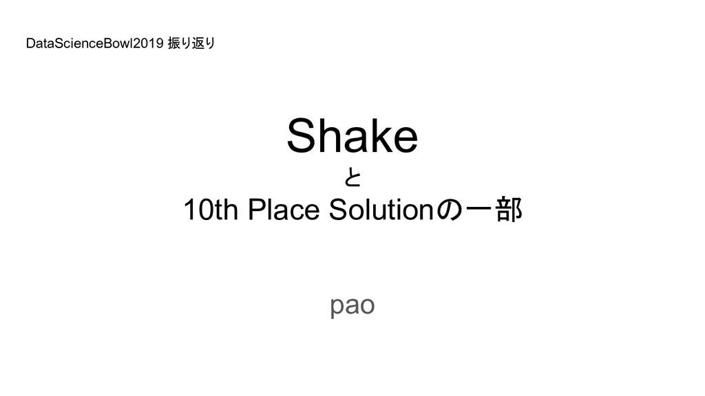 Shake と 10th Place Solutionの一部 pao DataScienceB...