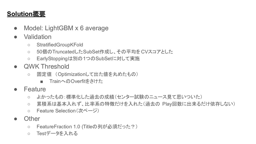 ● Model: LightGBM x 6 average ● Validation ○ St...