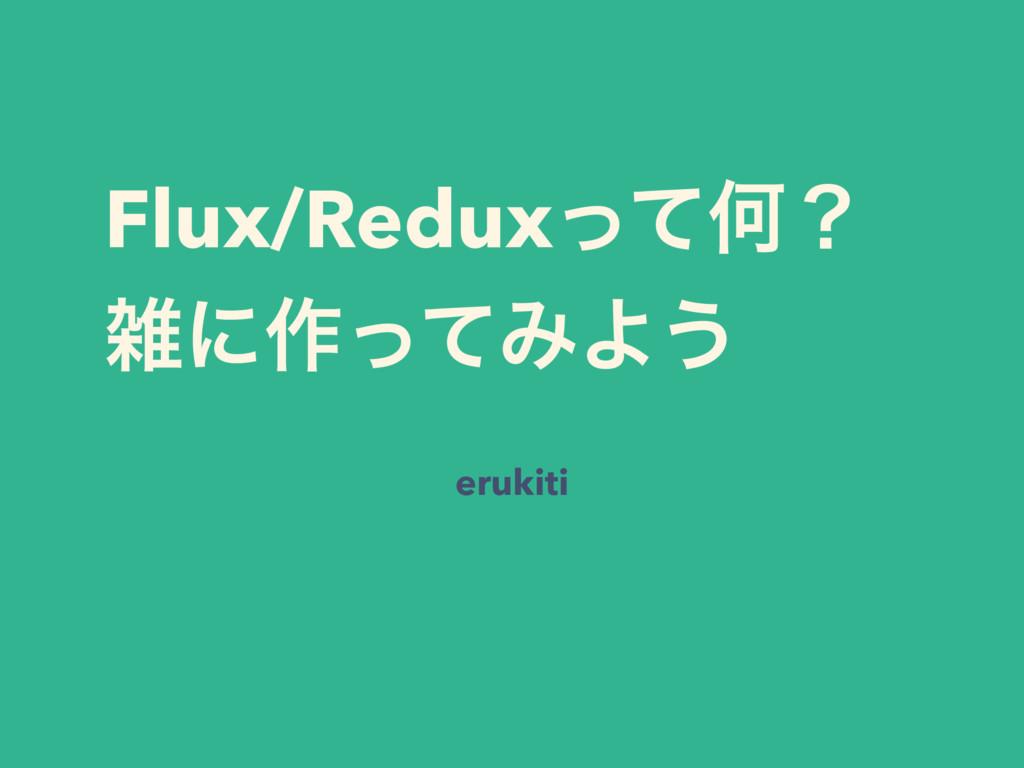 Flux/ReduxͬͯԿʁ ʹ࡞ͬͯΈΑ͏ erukiti
