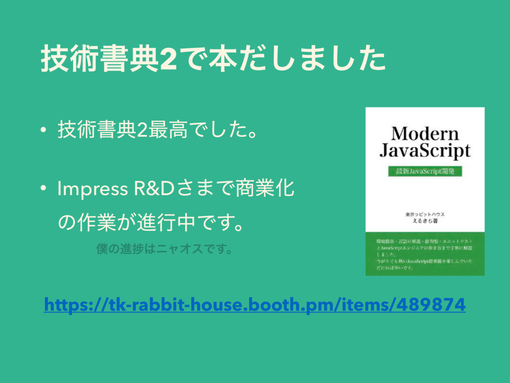 ٕज़ॻయ2Ͱຊͩ͠·ͨ͠ • ٕज़ॻయ2࠷ߴͰͨ͠ɻ • Impress R&D͞·ͰۀԽ ...