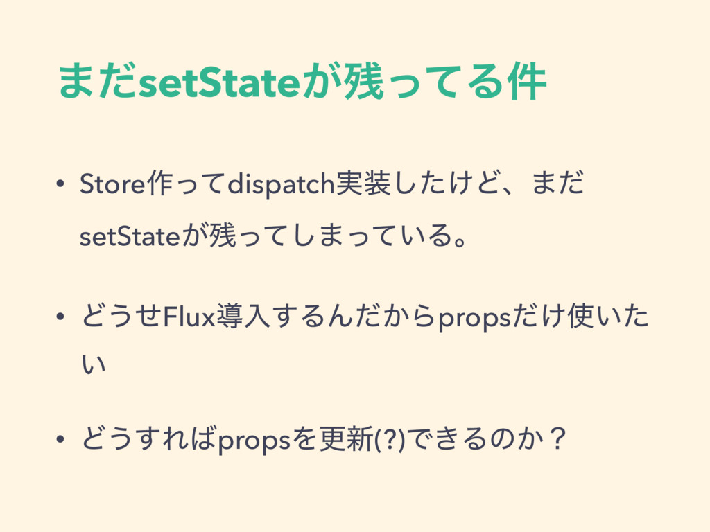 ·ͩsetState͕ͬͯΔ݅ • Store࡞ͬͯdispatch࣮͚ͨ͠Ͳɺ·ͩ se...