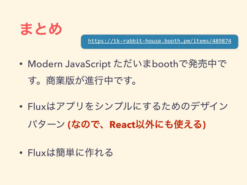 ·ͱΊ • Modern JavaScript ͍ͨͩ·boothͰൃചதͰ ͢ɻۀ൛͕ਐߦ...