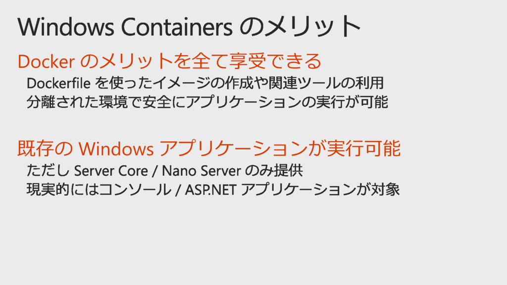 Docker のメリットを全て享受できる 既存の Windows アプリケーションが実行可能