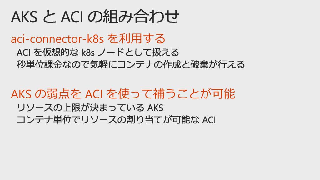 aci-connector-k8s を利用する AKS の弱点を ACI を使って補うことが可能