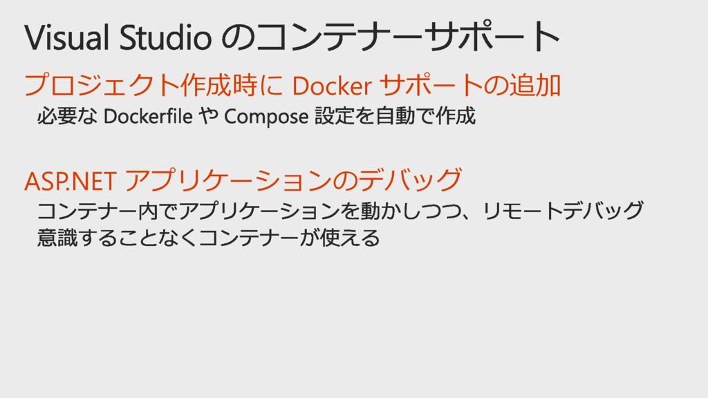 プロジェクト作成時に Docker サポートの追加 ASP.NET アプリケーションのデバッグ