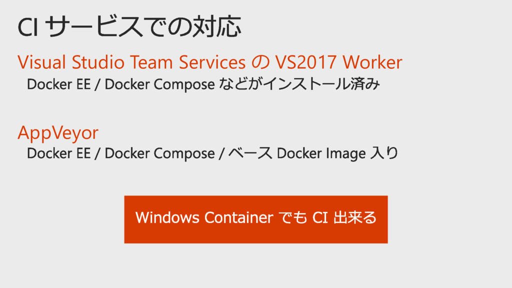 Visual Studio Team Services の VS2017 Worker App...