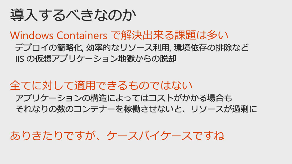 Windows Containers で解決出来る課題は多い 全てに対して適用できるものではな...