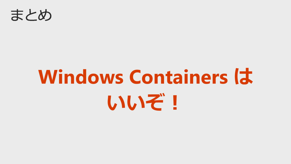 Windows Containers は いいぞ!