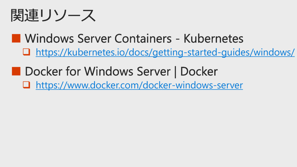 ■  https://kubernetes.io/docs/getting-started-...