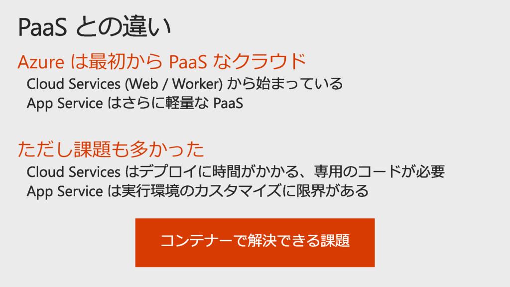 Azure は最初から PaaS なクラウド ただし課題も多かった