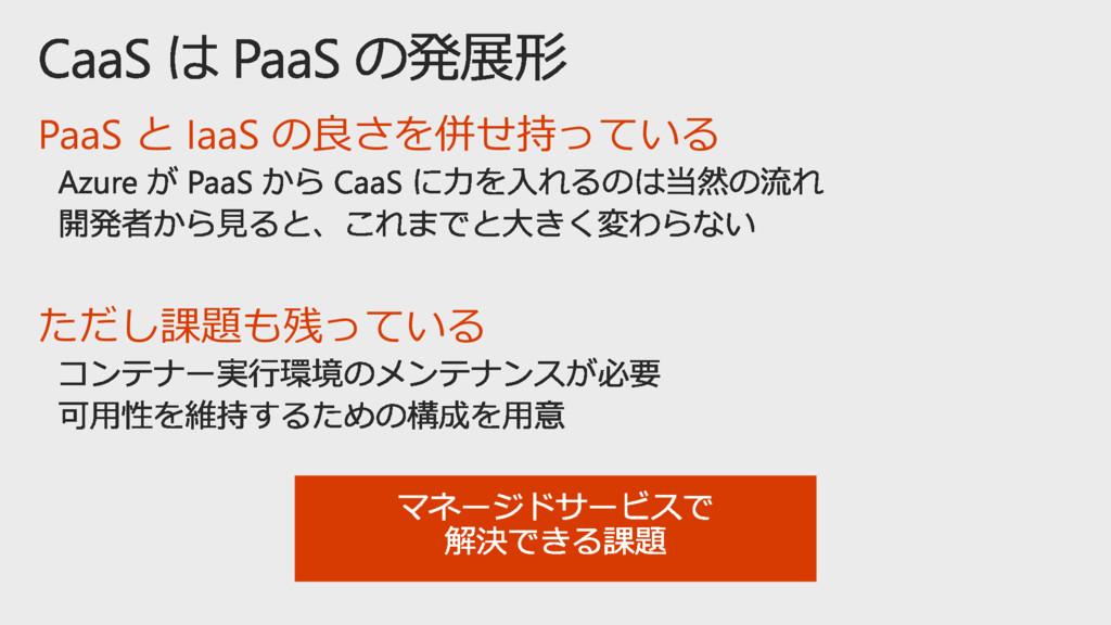 PaaS と IaaS の良さを併せ持っている ただし課題も残っている