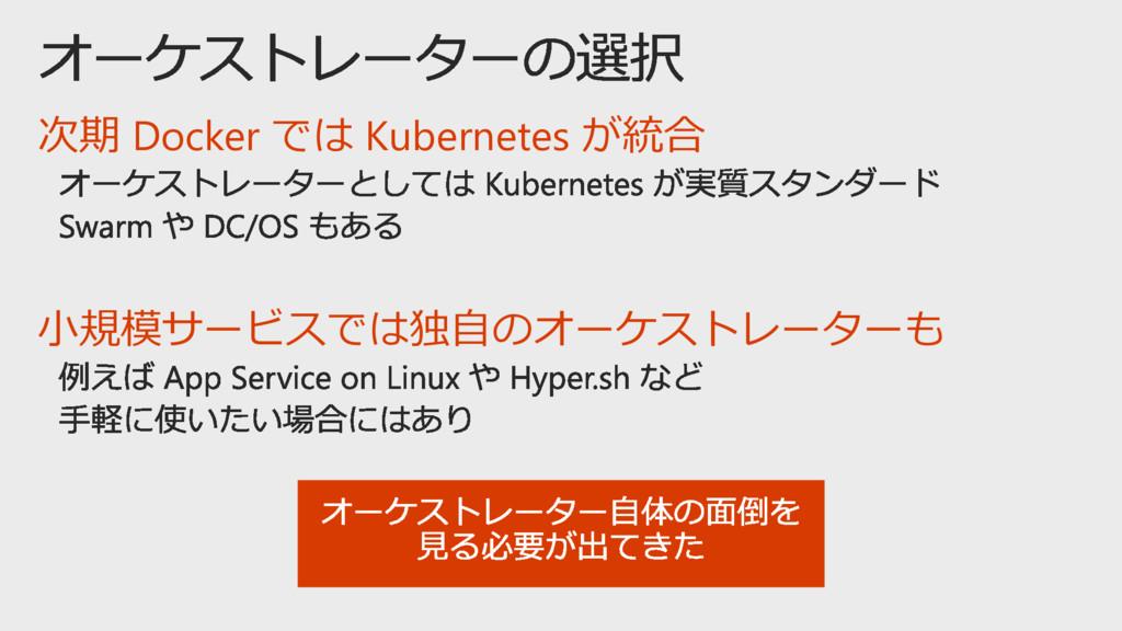 次期 Docker では Kubernetes が統合 小規模サービスでは独自のオーケストレー...