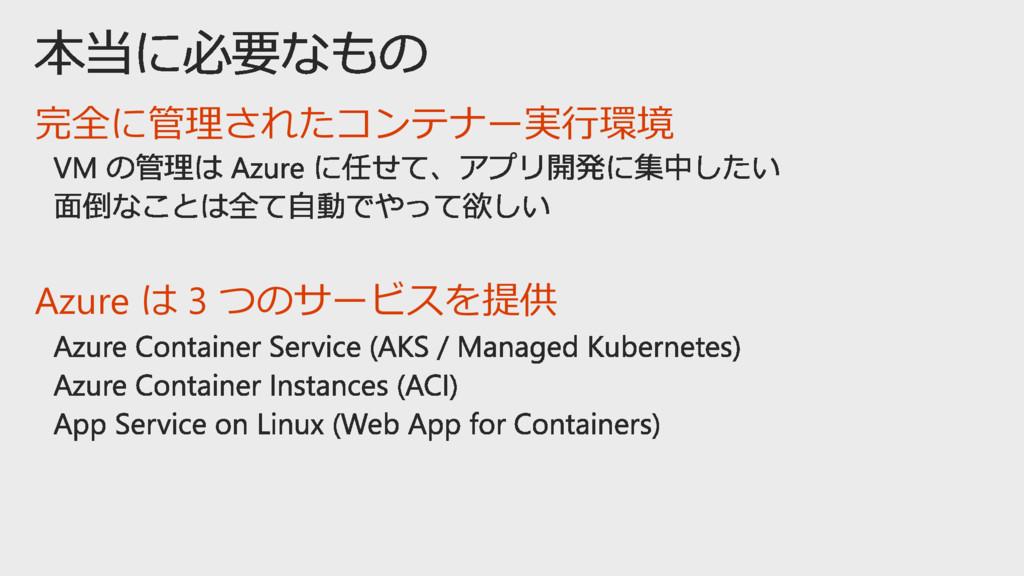 完全に管理されたコンテナー実行環境 Azure は 3 つのサービスを提供