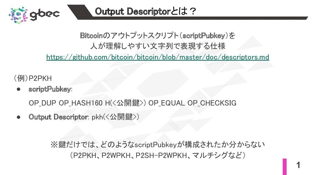 1 Output Descriptorとは? Bitcoinのアウトプットスクリプト(scr...