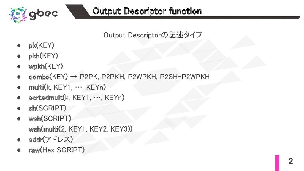 2 Output Descriptor function Output Descriptor...