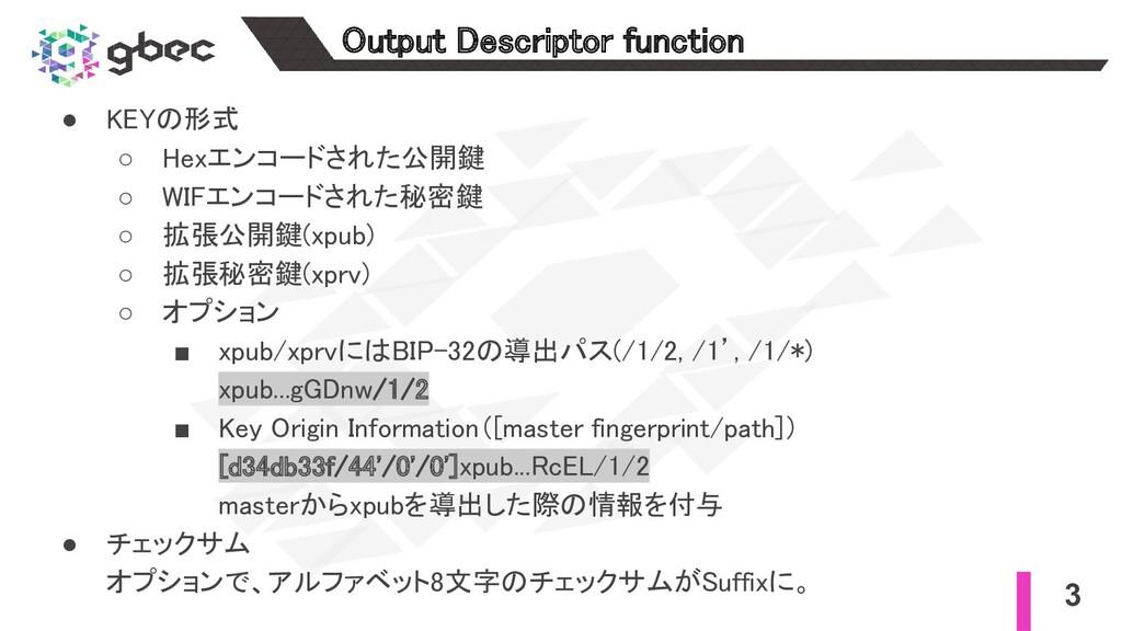 3 Output Descriptor function ● KEYの形式 ○ Hexエン...