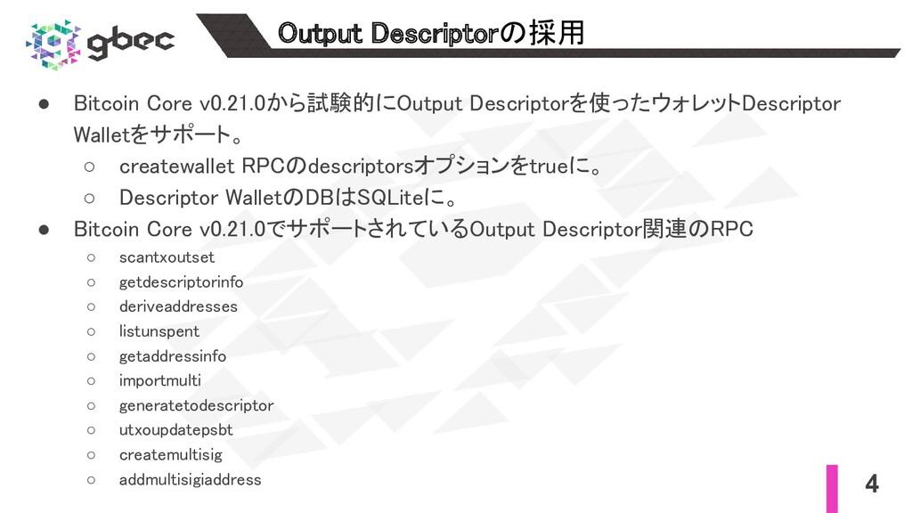 4 Output Descriptorの採用 ● Bitcoin Core v0.21.0か...