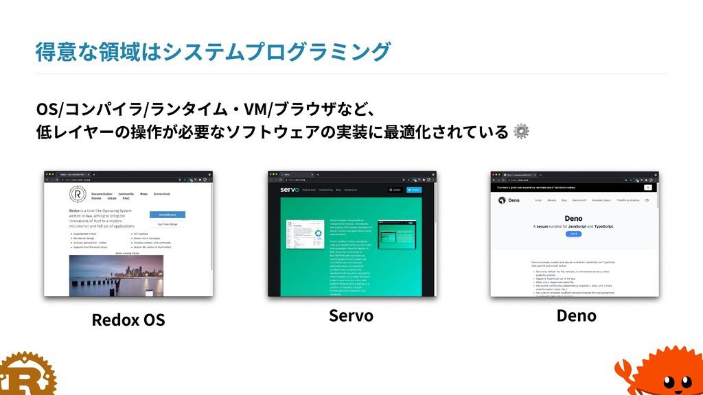 得意な領域はシステムプログラミング OS/コンパイラ/ランタイム・VM/ブラウザなど、  低レ...