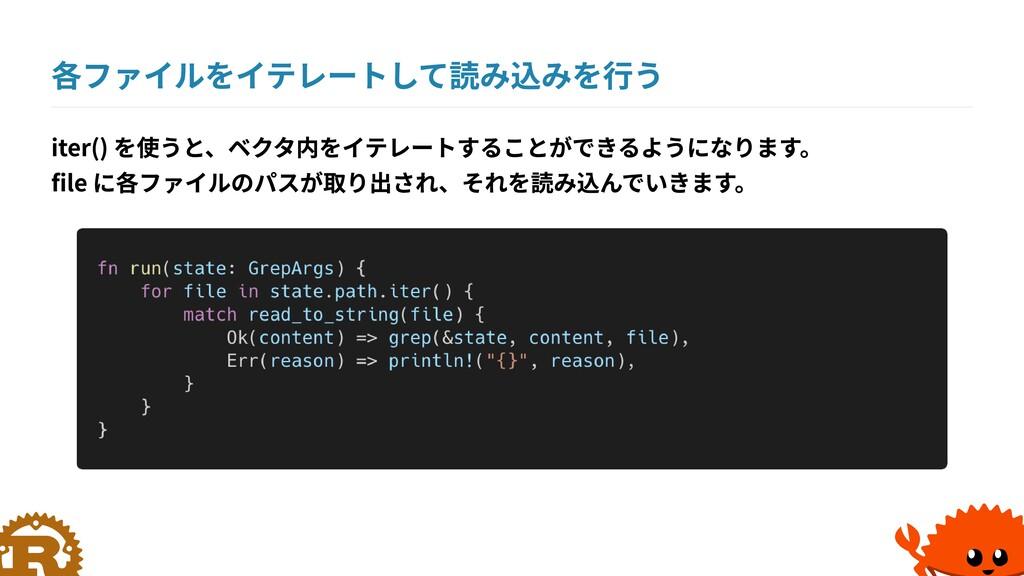 各ファイルをイテレートして読み込みを行う iter() を使うと、ベクタ内をイテレートすること...