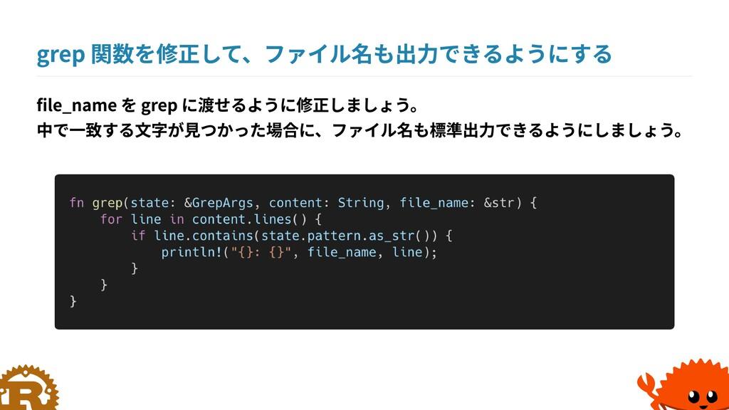 grep 関数を修正して、ファイル名も出力できるようにする file_name を grep ...