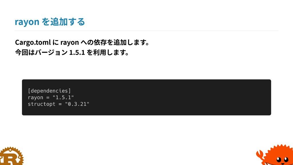 rayon を追加する Cargo.toml に rayon への依存を追加します。  今回は...