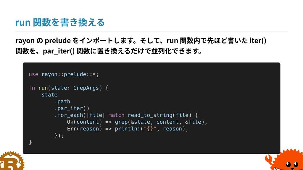 run 関数を書き換える rayon の prelude をインポートします。そして、run ...