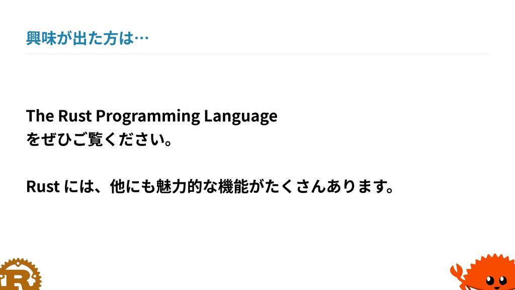 興味が出た方は… The Rust Programming Language   をぜひご覧く...