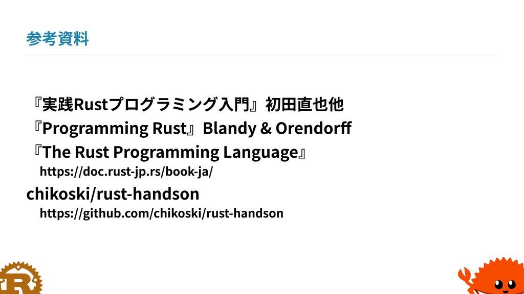 参考資料 『実践Rustプログラミング入門』初田直也他  『Programming Rust』...