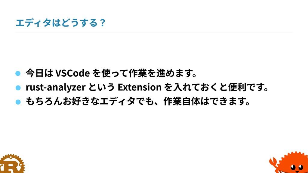 エディタはどうする? 今日は VSCode を使って作業を進めます。  rust-analyz...