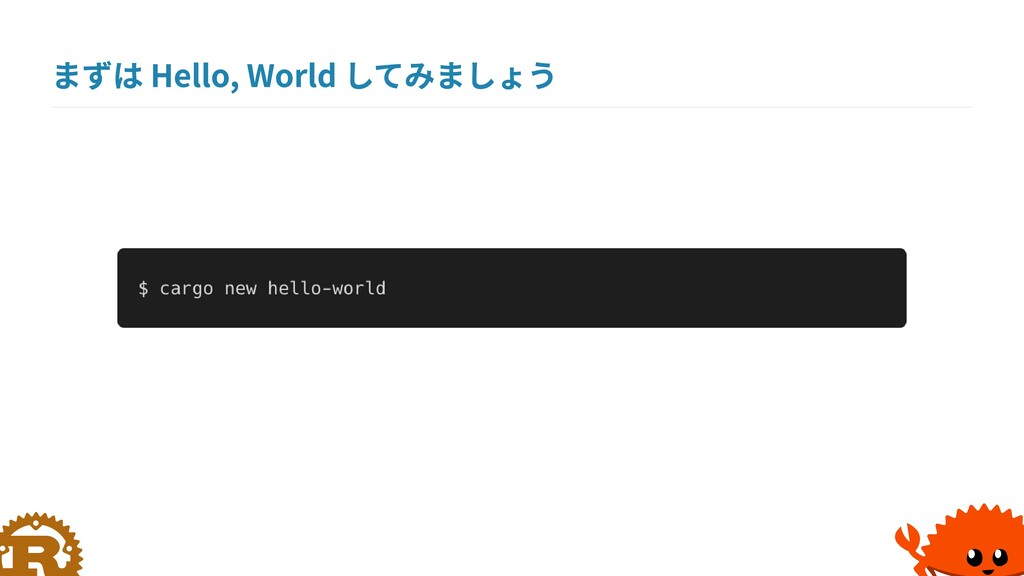まずは Hello, World してみましょう