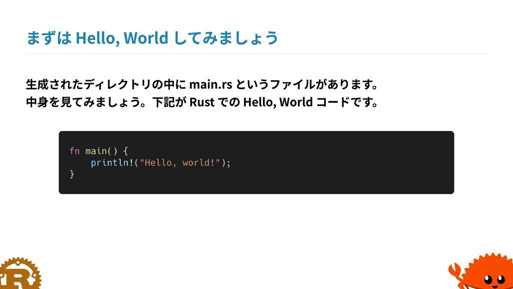 まずは Hello, World してみましょう 生成されたディレクトリの中に main.rs...