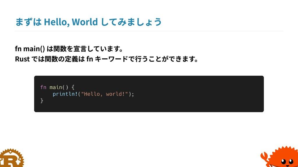 まずは Hello, World してみましょう fn main() は関数を宣言しています。...