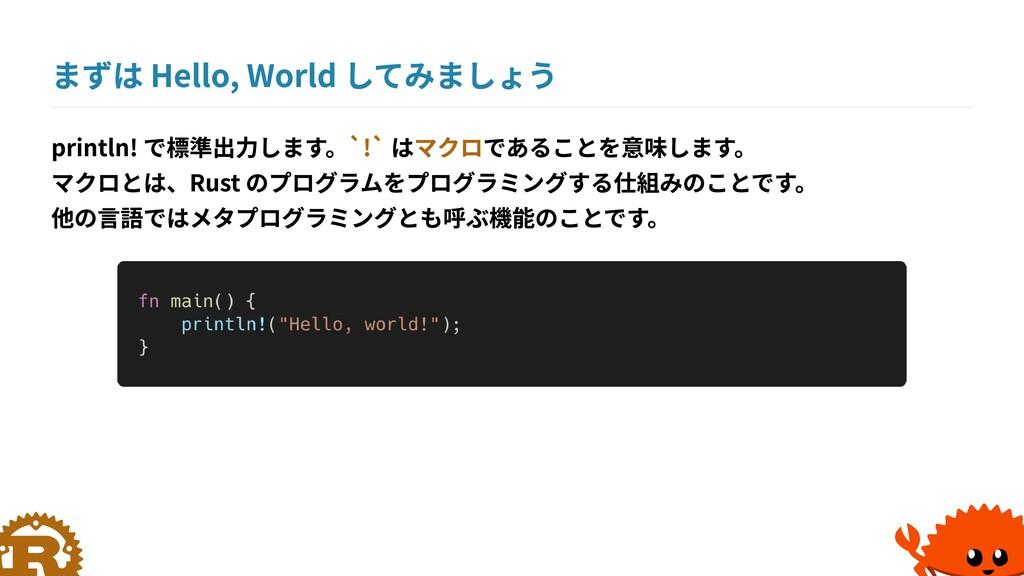 まずは Hello, World してみましょう println! で標準出力します。 は で...