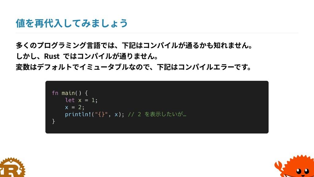 値を再代入してみましょう 多くのプログラミング言語では、下記はコンパイルが通るかも知れません。...
