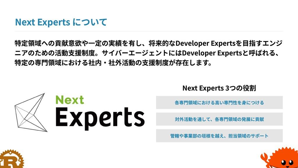 Next Experts について Next Experts 3つの役割 特定領域への貢献意欲...