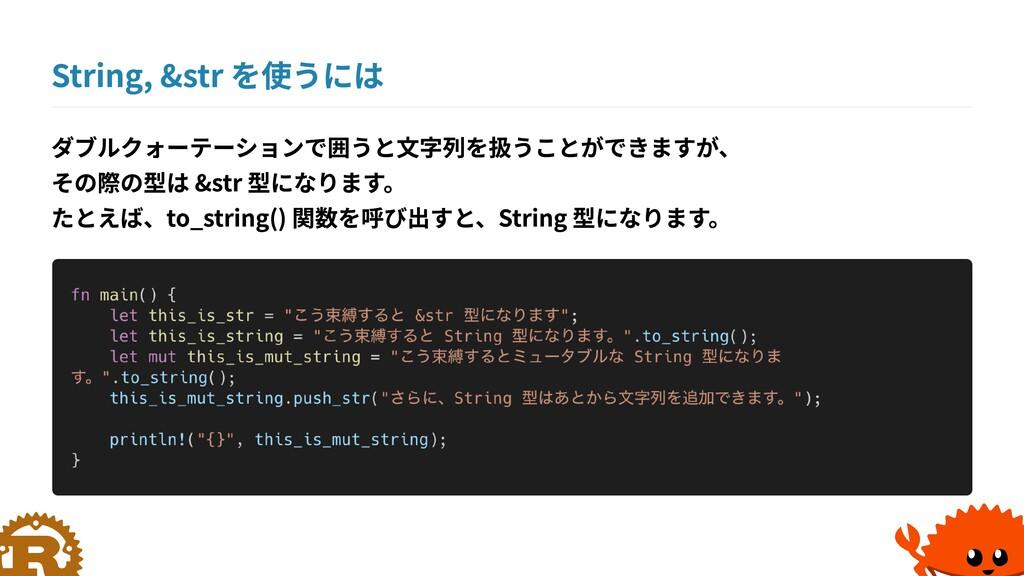 String, &str を使うには ダブルクォーテーションで囲うと文字列を扱うことができます...