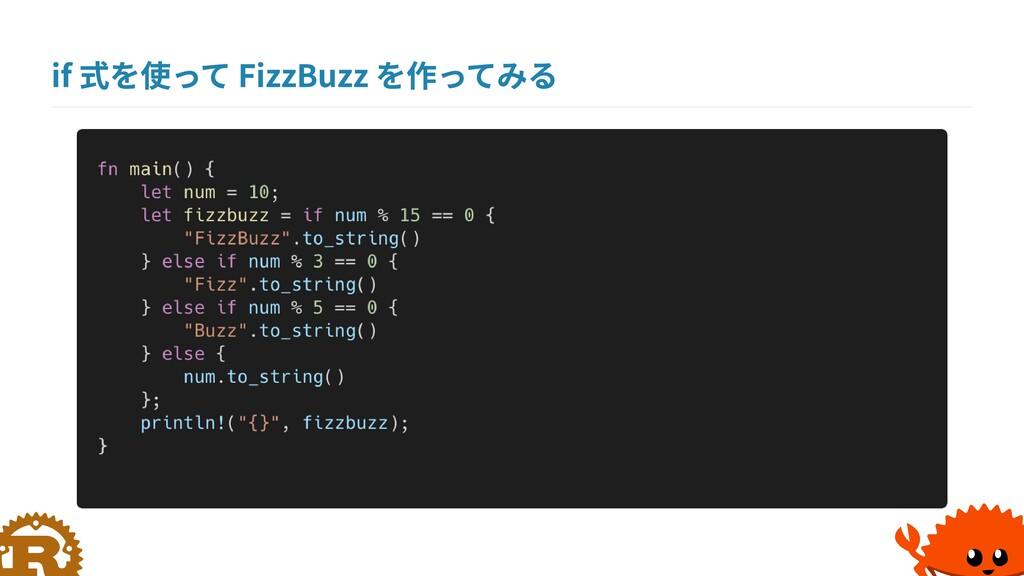 if 式を使って FizzBuzz を作ってみる