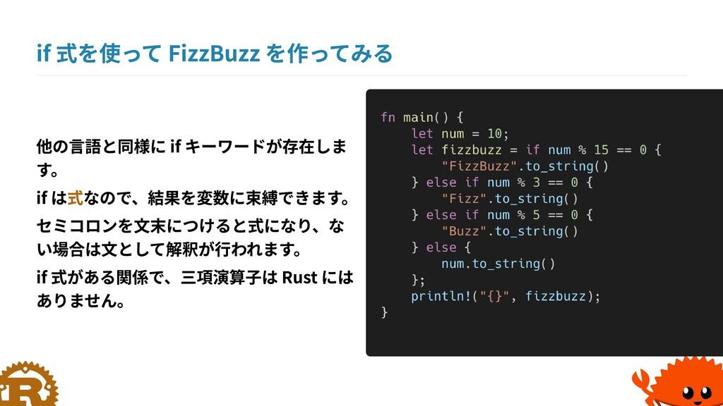 if 式を使って FizzBuzz を作ってみる 他の言語と同様に if キーワードが存在しま...