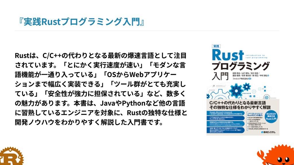 『実践Rustプログラミング入門』 Rustは、C/C++の代わりとなる最新の爆速言語として注...