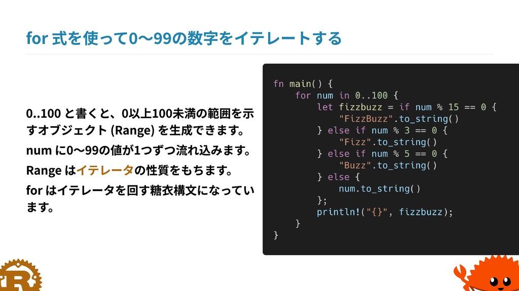 for 式を使って0〜99の数字をイテレートする 0..100 と書くと、0以上100未満の範...