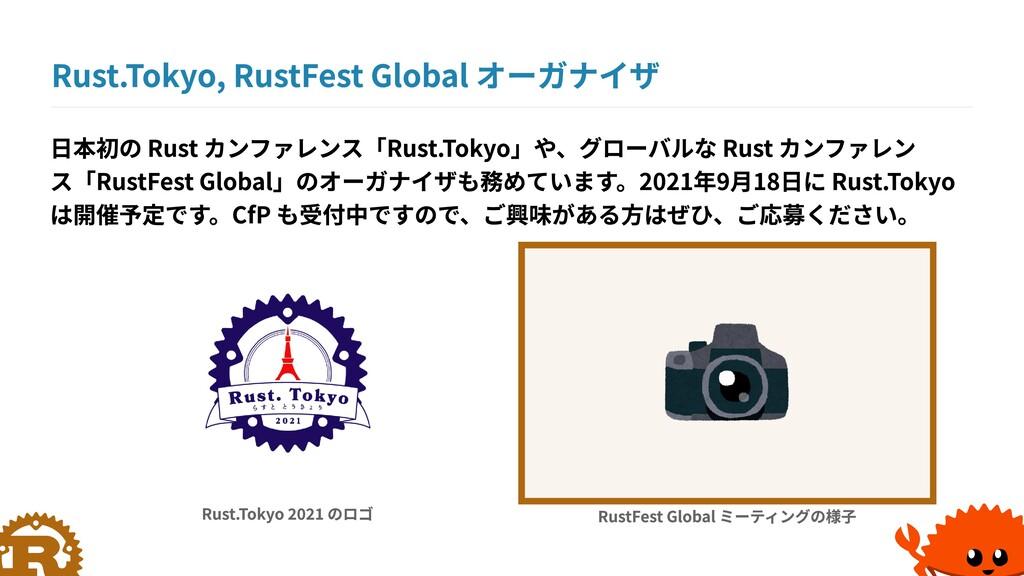 Rust.Tokyo, RustFest Global オーガナイザ 日本初の Rust カン...