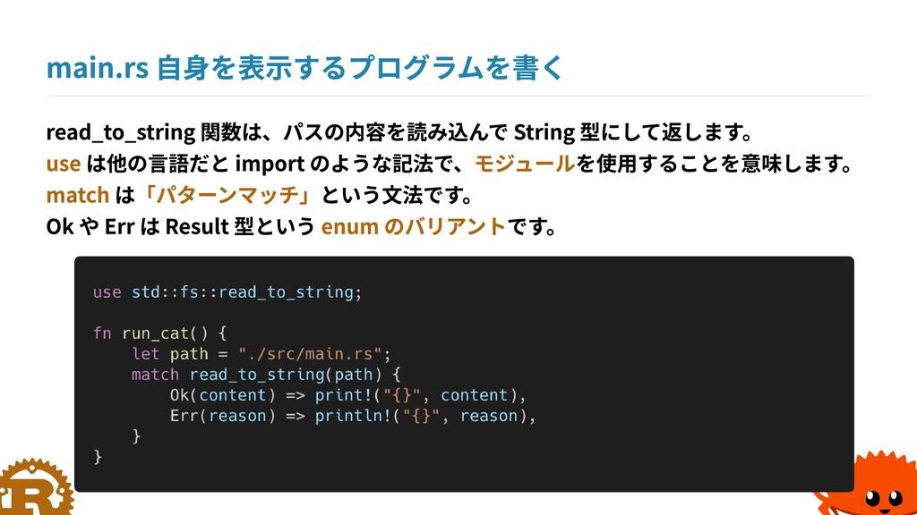 main.rs 自身を表示するプログラムを書く read_to_string 関数は、パスの内...