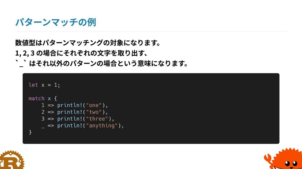 パターンマッチの例 数値型はパターンマッチングの対象になります。  1, 2, 3 の場合にそ...